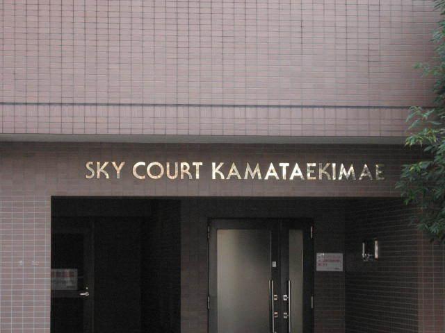 スカイコート蒲田駅前の看板