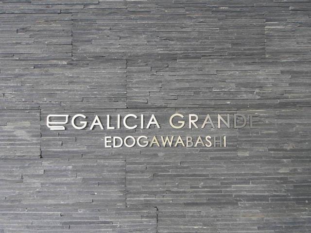ガリシアグランデ江戸川橋の看板