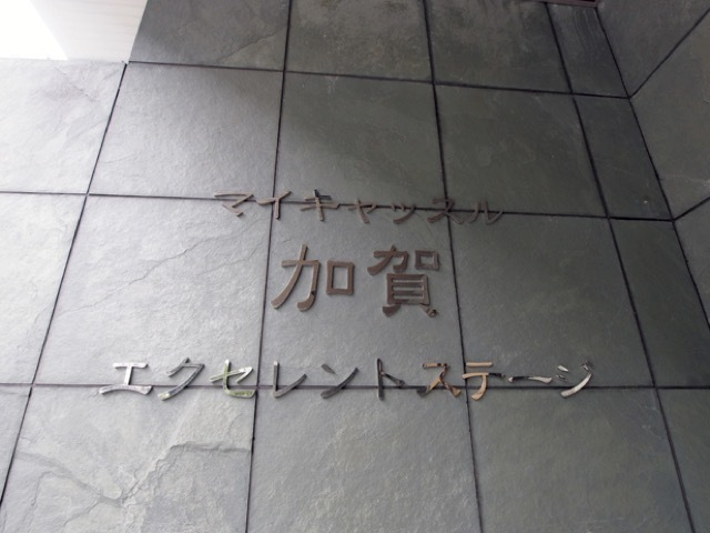 マイキャッスル加賀エクセレントステージの看板