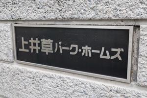 上井草パークホームズの看板