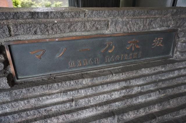 マノー乃木坂の看板
