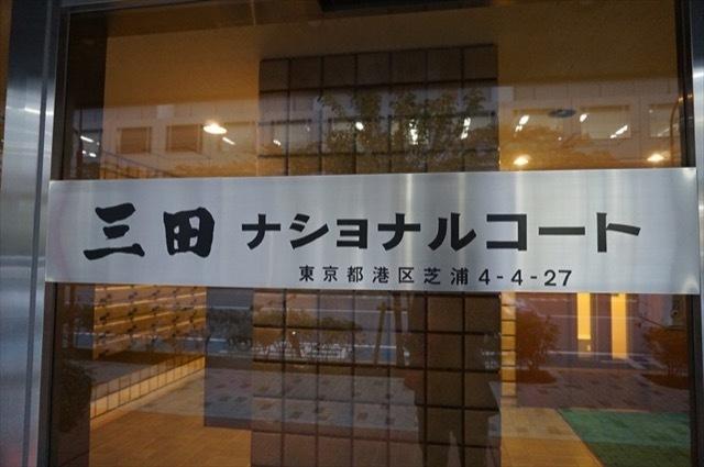 三田ナショナルコートの看板