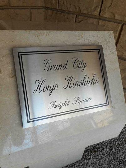 グランシティ本所錦糸町ブライトスクエアの看板