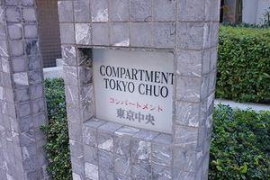 コンパートメント東京中央の看板