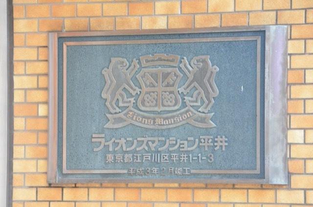 ライオンズマンション平井の看板