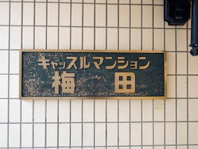 キャッスルマンション梅田の看板