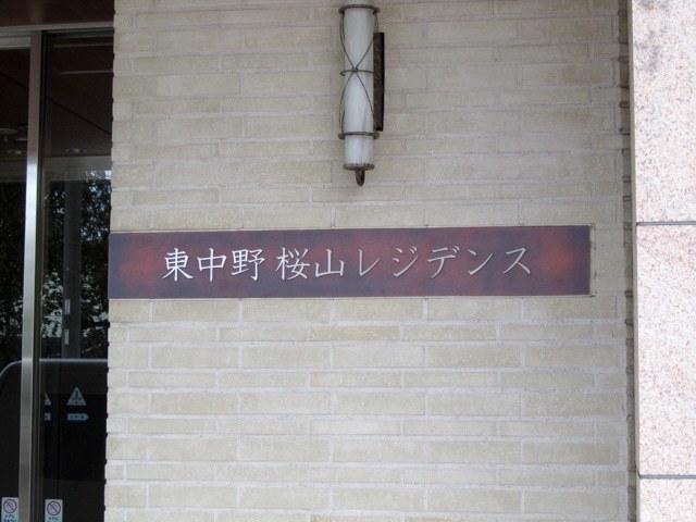 東中野桜山レジデンスの看板