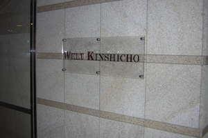 ヴェルト錦糸町の看板