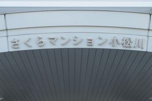 さくらマンション小松川の看板
