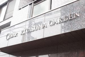 セザール北砂ガーデンの看板