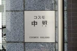 コスモ中野の看板