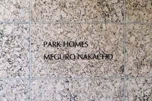 パークホームズ目黒中町の看板