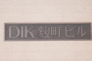 DIK(ディック)麹町の看板