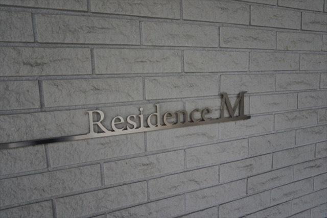 ブリリアシティ横浜磯子(I〜M棟)の看板