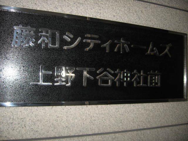藤和シティホームズ上野下谷神社前の看板