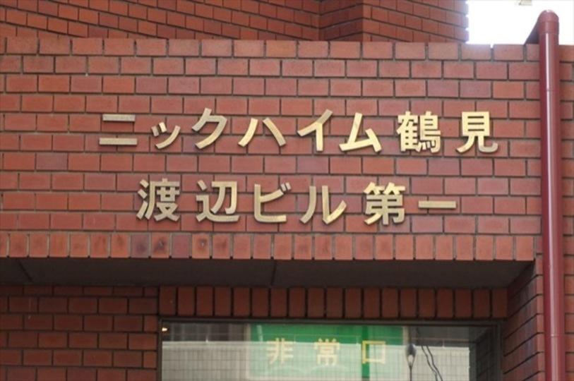 ニックハイム鶴見渡辺ビル第1の看板
