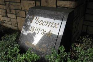 トーシンフェニックス高円寺南の看板