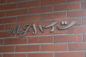 MJハイツの看板