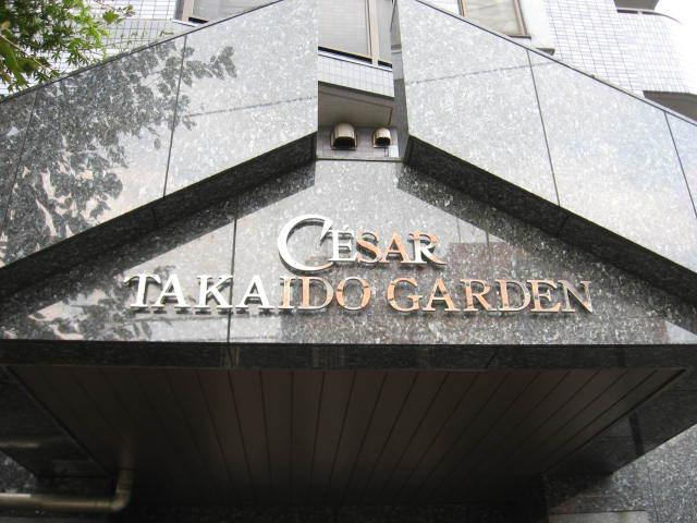 セザール高井戸ガーデンの看板