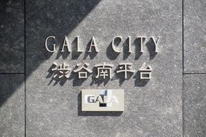 ガーラシティ渋谷南平台の看板