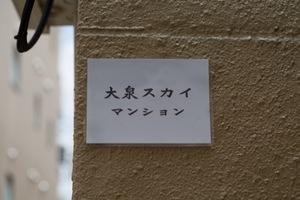 大泉スカイマンションの看板