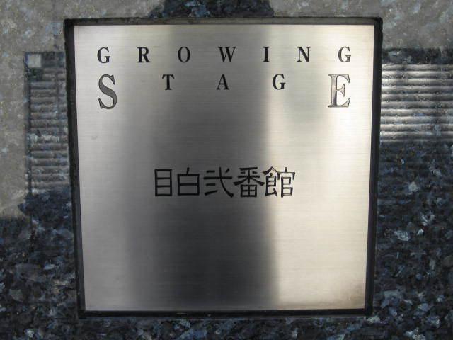 グローイングステージ目白弐番館の看板