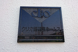 クリオ蒲田東ホームズの看板