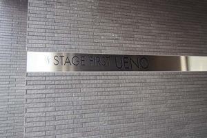 ステージファースト上野の看板