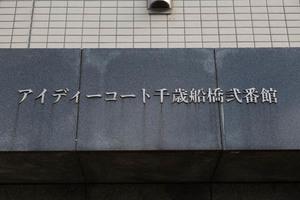 アイディーコート千歳船橋弐番館の看板
