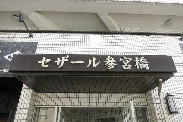 セザール参宮橋の看板