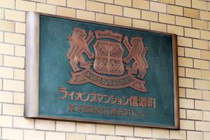 ライオンズマンション信濃町の看板