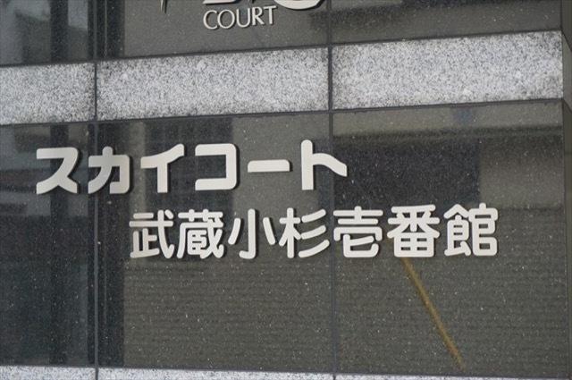 スカイコート武蔵小杉壱番館の看板
