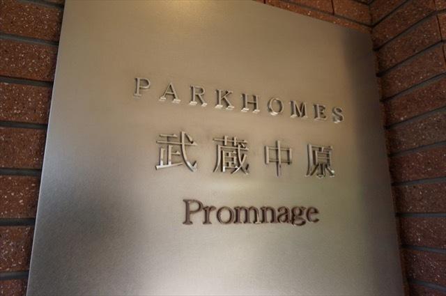 パークホームズ武蔵中原プロムナージュの看板