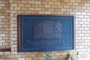ライオンズマンション西高島平の看板