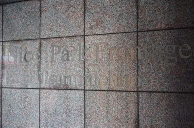 ナイスパークフロンテージ鶴見中央の看板