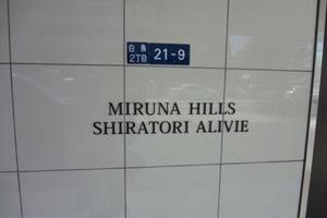 ミルーナヒルズ白鳥アリビエの看板