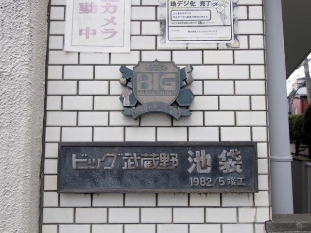 ビッグ武蔵野池袋(豊島区池袋)の看板