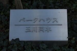 パークハウス玉川岡本の看板