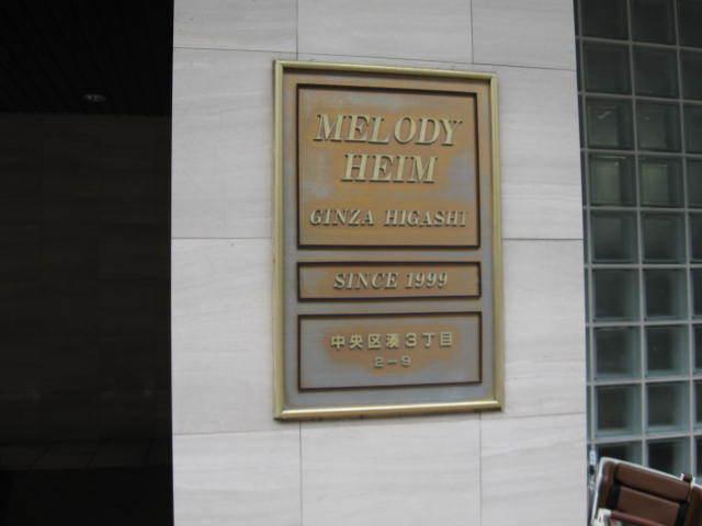 メロディーハイム銀座東の看板