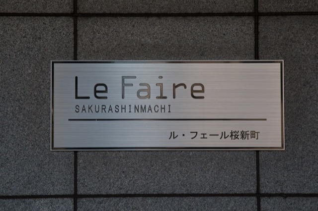 ルフェール桜新町の看板