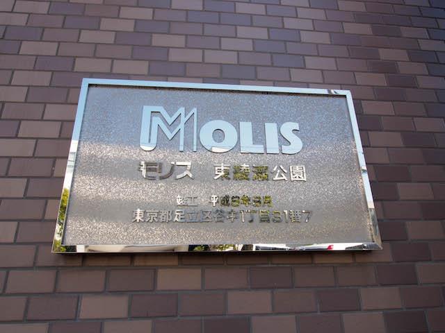 モリス東綾瀬公園の看板