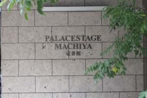 パレステージ町屋壱番館の看板