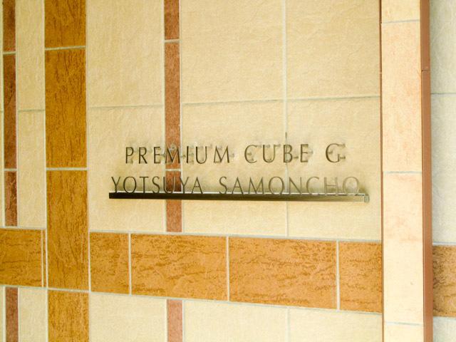 プレミアムキューブジー四谷左門町の看板