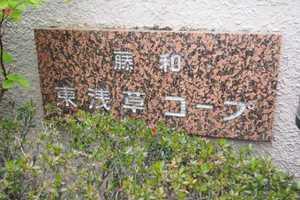 藤和東浅草コープの看板