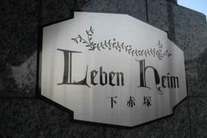レーベンハイム下赤塚の看板