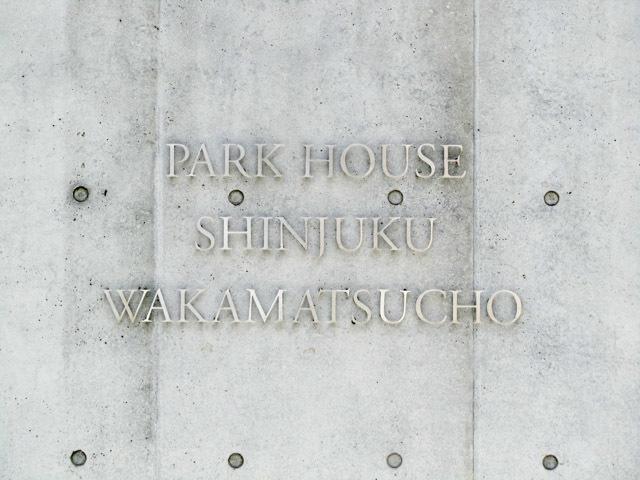 パークハウス新宿若松町の看板