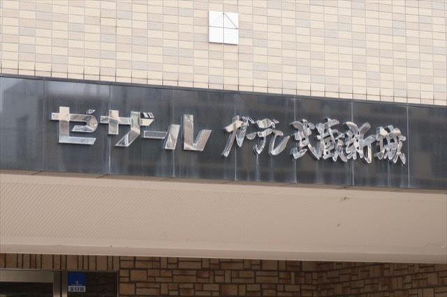 セザールガーデン武蔵新城の看板