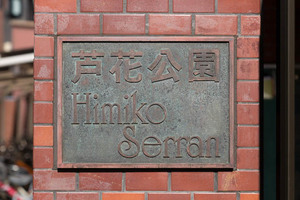 第2芦花公園ヒミコセランの看板
