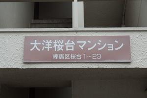 大洋桜台マンション(桜台1丁目)の看板