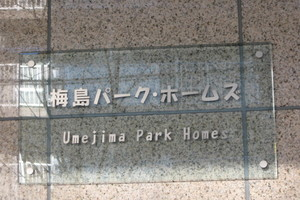 梅島パークホームズの看板